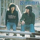 22才の別れ[風][EP盤]