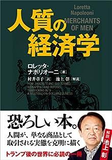 人質の経済学 (文春e-book)