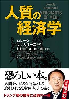 [ロレッタ・ナポリオーニ]の人質の経済学 (文春e-book)