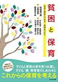 貧困と保育 秋田喜代美・小西祐馬・菅原ますみ編著