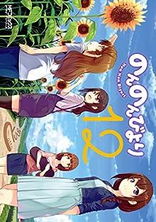 のんのんびより 第01-12巻 [Non Non Biyori vol 01-12]