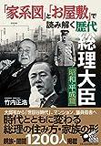 「「家系図」と「お屋敷」で読み解く歴代総理大臣 昭和・平成篇」販売ページヘ