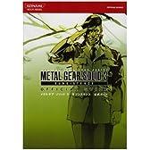 メタルギアソリッド3 サブシスタンス公式ガイド (Konami official books)