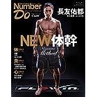 Number Do(ナンバー・ドゥ)Special Edition 長友佑都 メソッド55 NEW体幹 (Sports Graphic Number PLUS(スポーツグラフィック ナンバープラス))