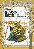 ラング世界童話全集〈4〉きいろの童話集 (偕成社文庫)
