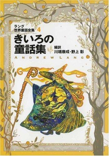 ラング世界童話全集〈4〉きいろの童話集 (偕成社文庫)の詳細を見る