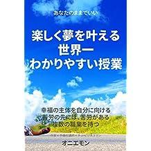 あなたのままでいい〜楽しく夢を叶える世界一わかりやすい授業〜