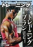 トレーニングマガジン vol.47 特集:トレーニングプラン (B・B MOOK 1341)