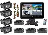 SUNNY 大画面9インチ 液晶モニター搭載カメラセット 12V/24V兼用 画面分割機能で4画面、2画面、全画面の分割表示が可能 カメラ*4 映像ケーブル*4 SUMN90P4