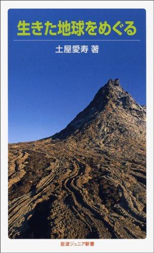 生きた地球をめぐる (岩波ジュニア新書)の詳細を見る