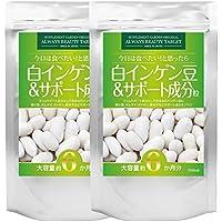 白インゲン豆&サポート成分粒 大容量約12ヶ月分/720粒(白インゲン豆・桑の葉・ギムネマ・キトサン・唐辛子)