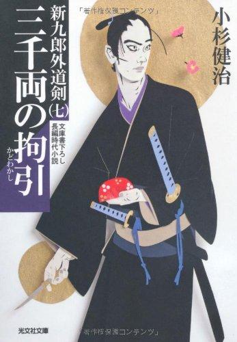 三千両の拘引(かどわかし)―新九郎外道剣〈7〉 (光文社時代小説文庫)の詳細を見る