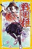 戦国姫 -甲斐姫の物語- (集英社みらい文庫)