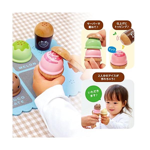 はじめてのおままごと アイスクリームセットの紹介画像3