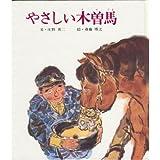 やさしい木曽馬 (新編・絵本平和のために (3))