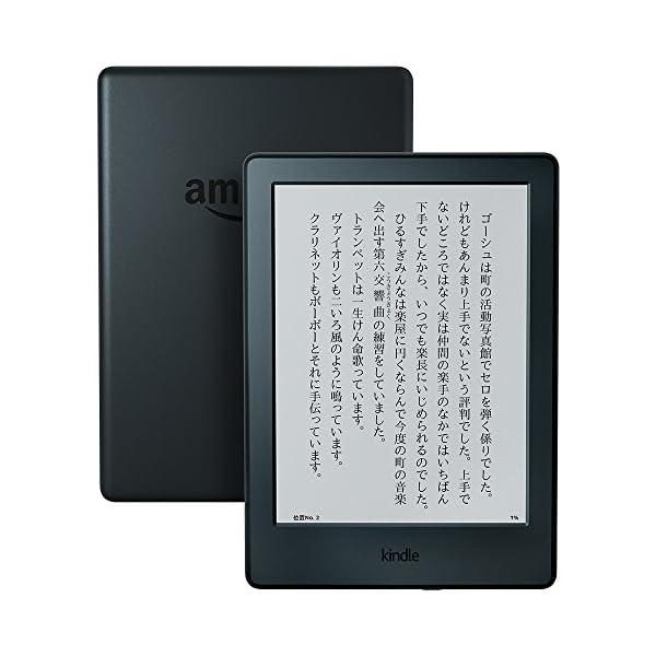 Kindle、電子書籍リーダー、Wi-Fi、ブラックの商品画像