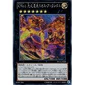 【遊戯王カード】 CNo.6 先史遺産カオス・アトランタル 【シークレット】 PP16-JP009-ser ジャンプフェスタ 2014先行販売