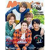 Myojo(ミョージョー) 2020年 02月号 [雑誌]