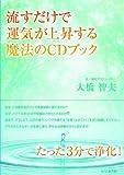 流すだけで運気が上昇する魔法のCDブック