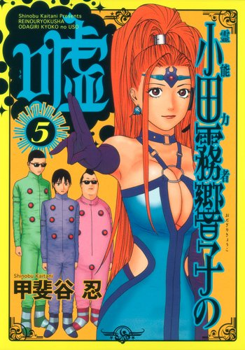 [画像:霊能力者小田霧響子の嘘 5 (ヤングジャンプコミックス)]