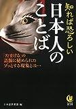 知れば恐ろしい日本人のことば: 「たまげる」の語源に秘められたゾッとする現象とは… (KAWADE夢文庫)