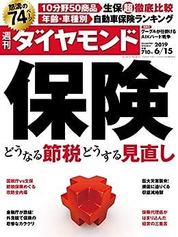 週刊ダイヤモンド 2019年6/15号 [雑誌]