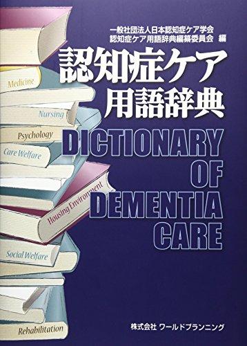 認知症ケア用語辞典の詳細を見る