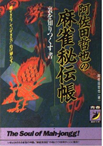 阿佐田哲也の麻雀秘伝帳―裏を知りつくす書 (青春BEST文庫)の詳細を見る
