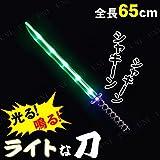 ライトな刀 (緑)