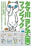 ディーエイチシー DHC文化事業部 タマ川 ヨシ子(猫)ファンブックの画像