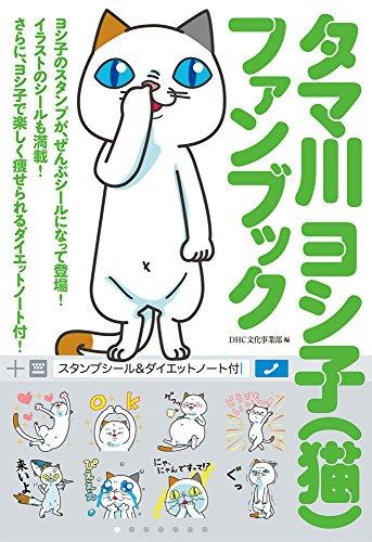 タマ川 ヨシ子(猫)ファンブック...