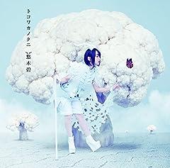 悠木碧「レゼトワール」のジャケット画像