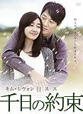 海外ドラマ A Thousand Days' Promise (第1話~第2話) 千日の約束 無料視聴