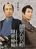 隠密秘帖 隠密八百八町 DVD-BOX