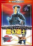 霊幻道士 デジタル・リマスター版〈日本語吹替収録版〉[DVD]