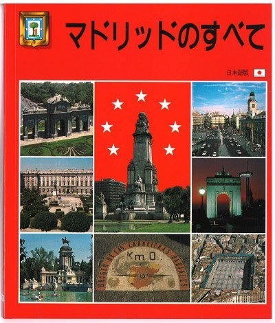 スペイン製 ガイドブック マドリッドのすべて TODO MADRID 日本語版 写真集 seu-mr...