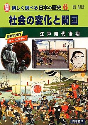 社会の変化と開国―江戸時代後期 (図解 楽しく調べる日本の歴史)