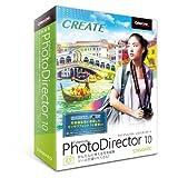 サイバーリンク PhotoDirector 10 Standard 通常版