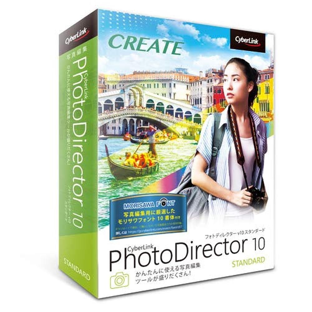 商品規範順番サイバーリンク PhotoDirector 10 Standard 通常版