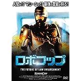ロボコップ THE FUTURE OF LAW ENFORCEMENT [DVD]