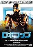 ロボコップ THE FUTURE OF LAW ENFORCEMENT[DVD]