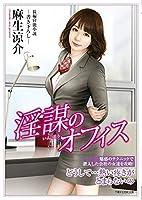 淫謀のオフィス (竹書房ラブロマン文庫)