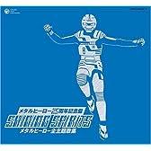 メタルヒーローシリーズ25周年記念 SHINNING SPIRITS メタルヒーロー主題歌大全集