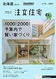 SUUMO注文住宅 北海道で建てる 2017年秋号