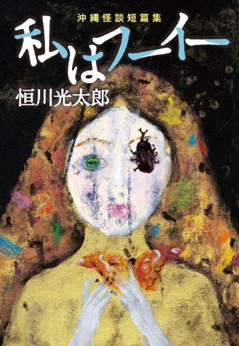 私はフーイー 沖縄怪談短篇集 (幽ブックス)の詳細を見る