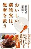 おいしい病院食は、患者を救う