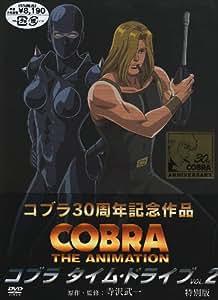 コブラ タイム・ドライブ VOL.2 特別版 [DVD]