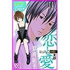 恋と愛 プチデザ(1) (デザートコミックス)
