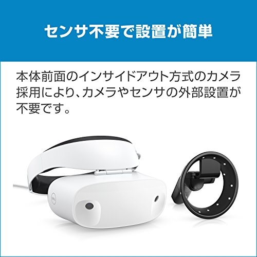 Dell ヘッドマウントディスプレイ Dell Visor with Controllers VRP100/Windows MR/VR/AR