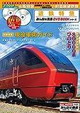 近鉄特急 (みんなの鉄道DVDBOOKシリーズ) (メディアックスMOOK)